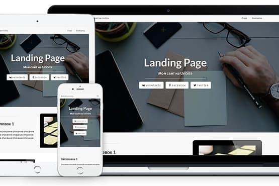 Что выбрать: сайт или landing page 1