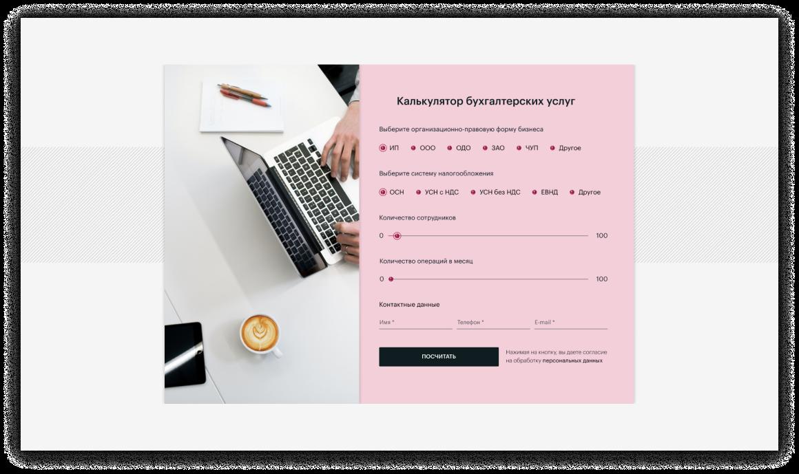 Создание сайта и разработка дизайна для отдела по г. Витебску бухгалтерской компании 6