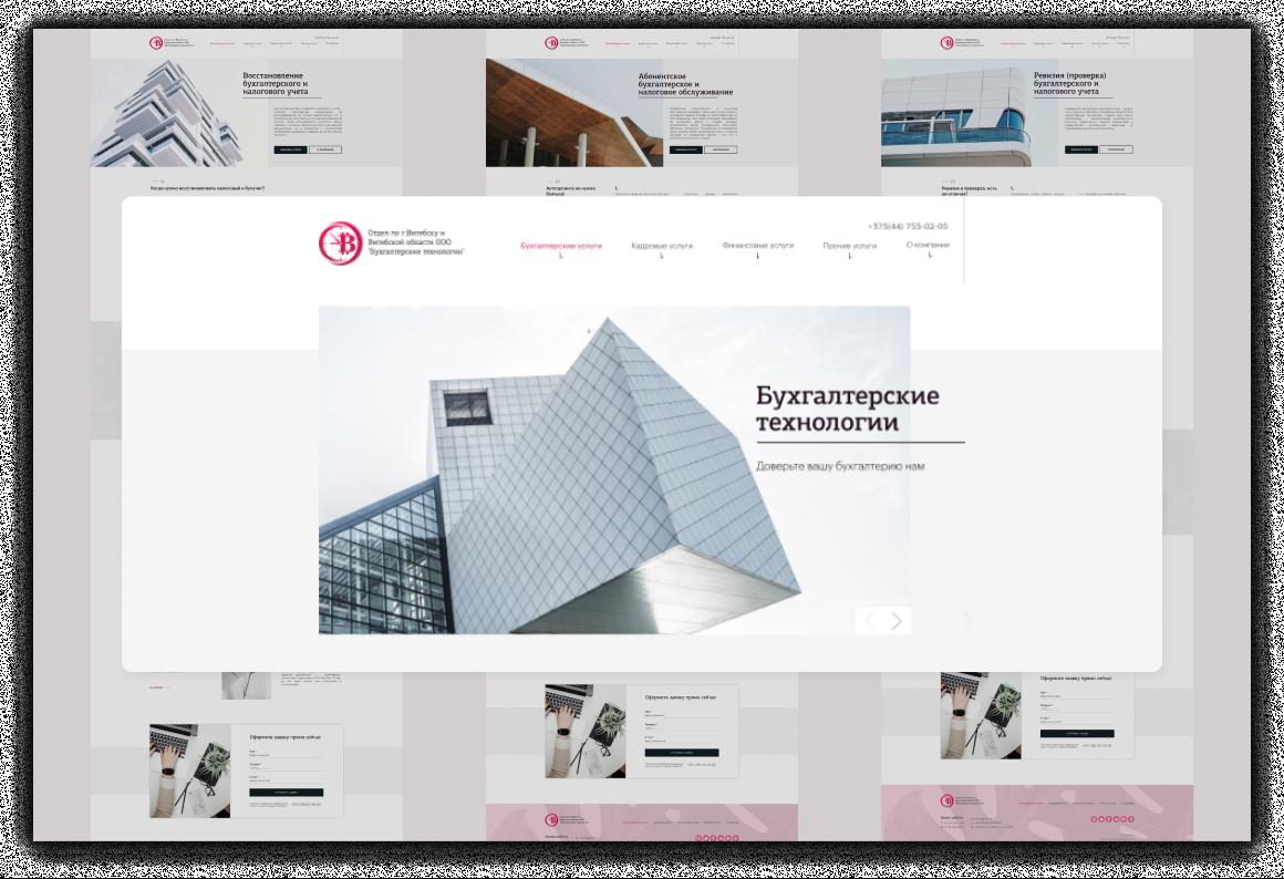 Создание сайта и разработка дизайна для отдела по г. Витебску бухгалтерской компании 7