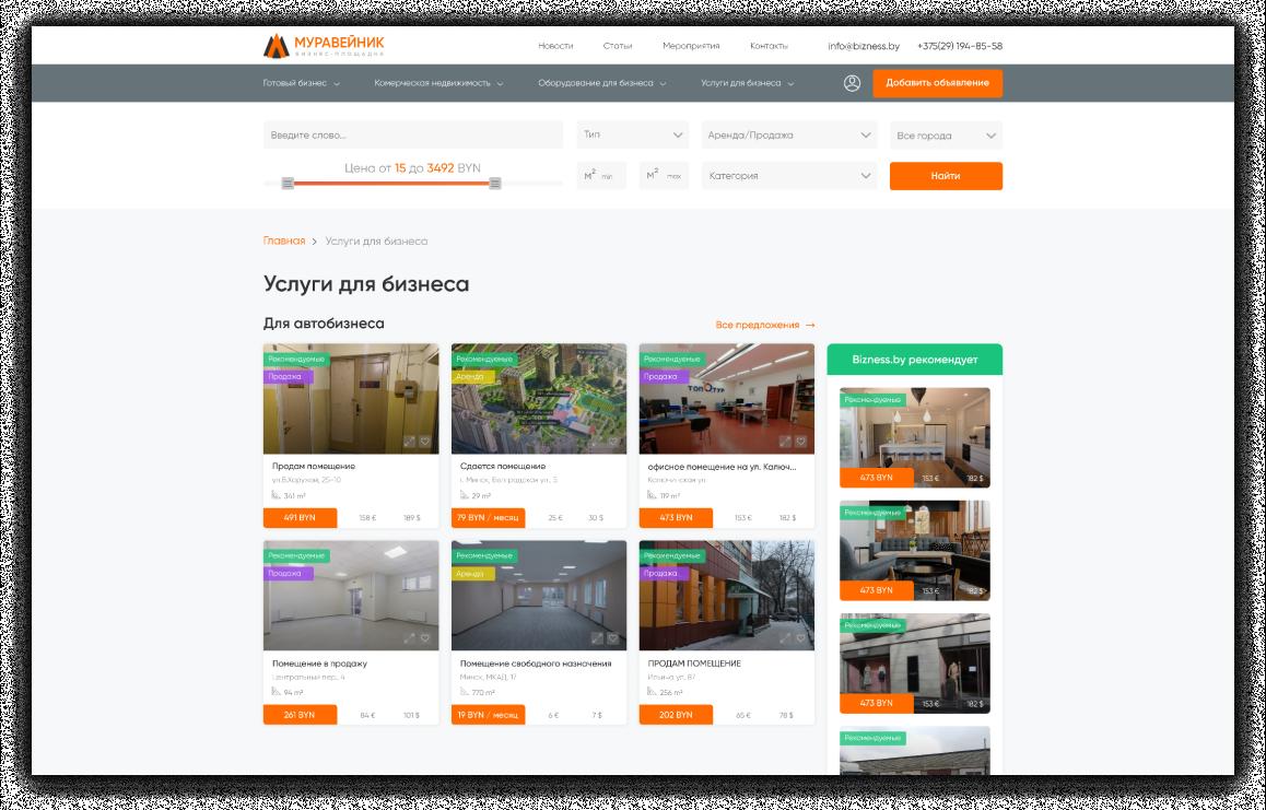 Создание сайта, разработка дизайна и логотипа, а также нейминг для проекта «Муравейник» 10