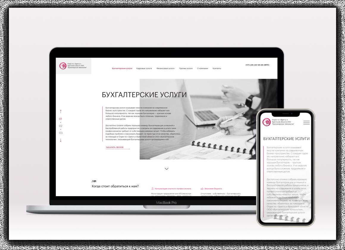 Создание сайта и разработка дизайна для отдела по г. Бресту и Брестской обл. бухгалтерской компании 9