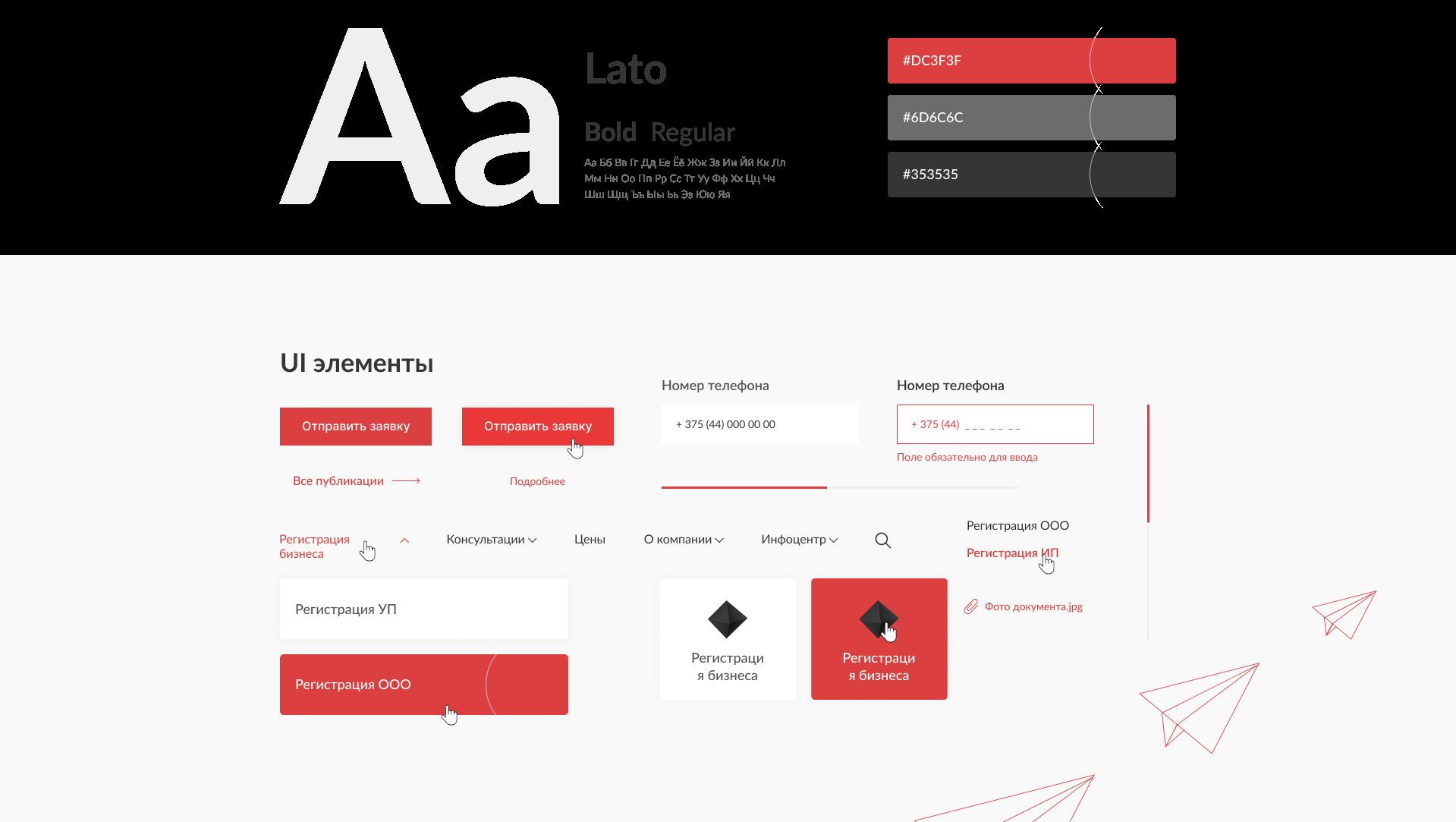 """Создание сайта, разработка дизайна и логотипа для компании """"Центр регистрации бизнеса"""" 5"""
