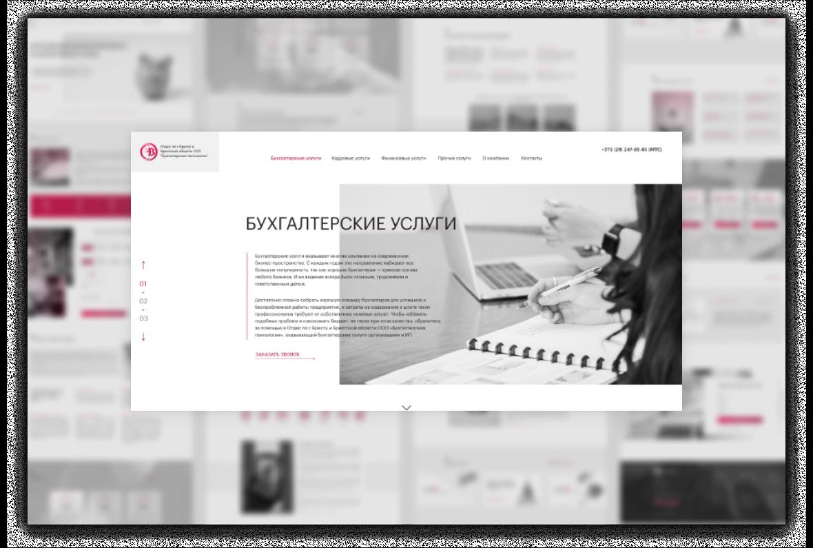 Создание сайта и разработка дизайна для отдела по г. Бресту и Брестской обл. бухгалтерской компании 7