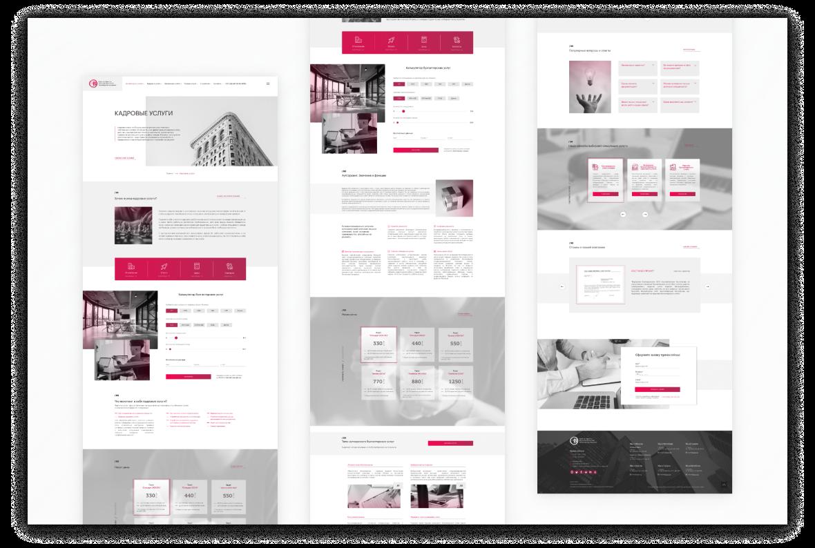 Создание сайта и разработка дизайна для отдела по г. Бресту и Брестской обл. бухгалтерской компании 8