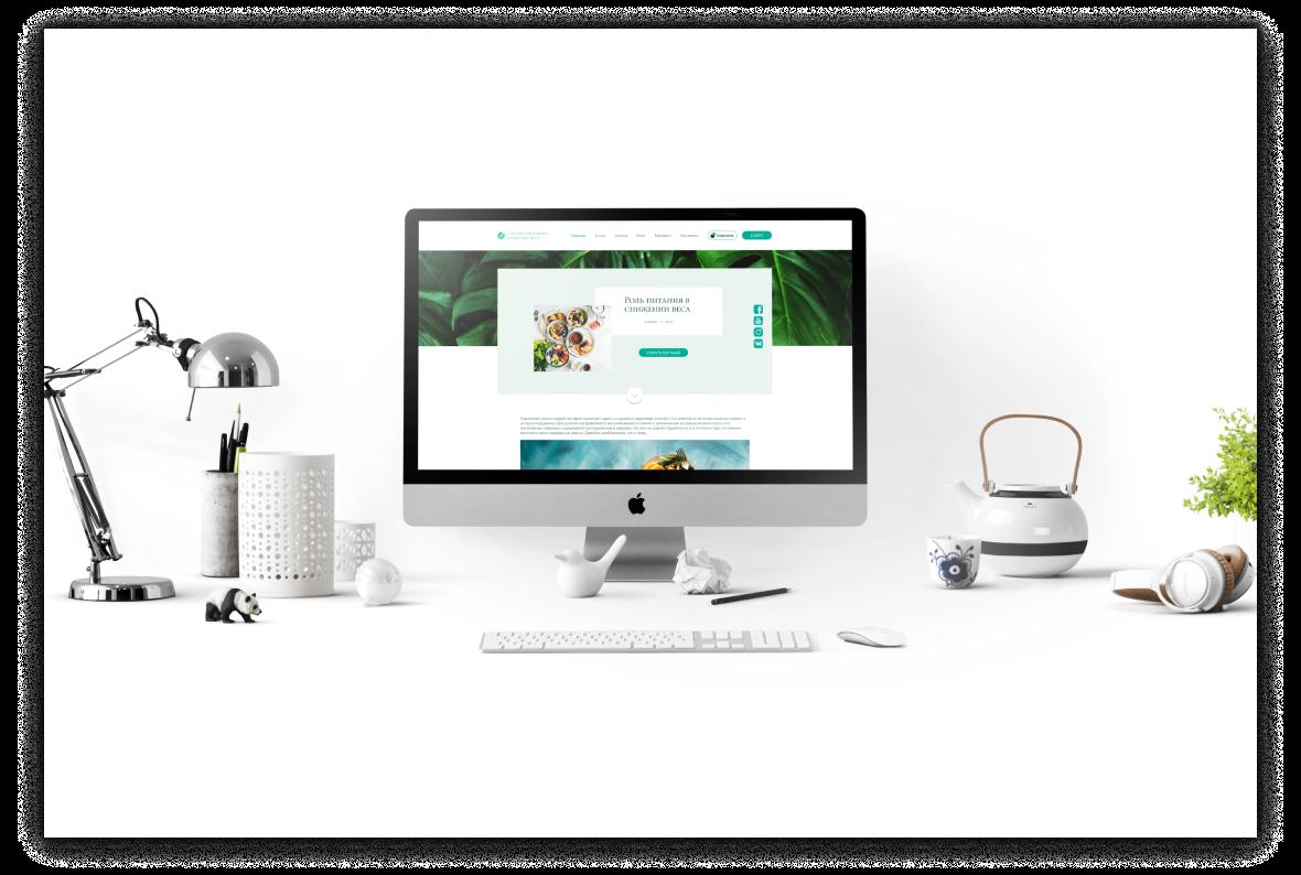 Создание сайта и разработка дизайна для программы «Система Здорового Снижения Веса» 8