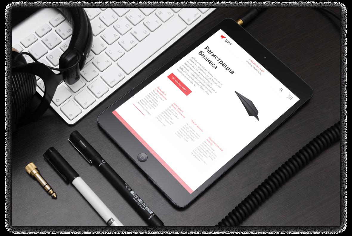 """Создание сайта, разработка дизайна и логотипа для компании """"Центр регистрации бизнеса"""" 11"""