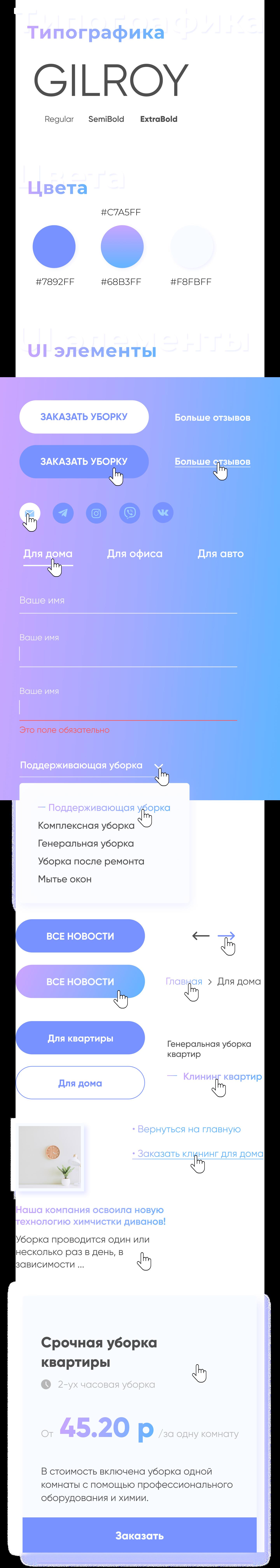 """Разработка сайта для клининговой компании """"Чисто"""" 6"""