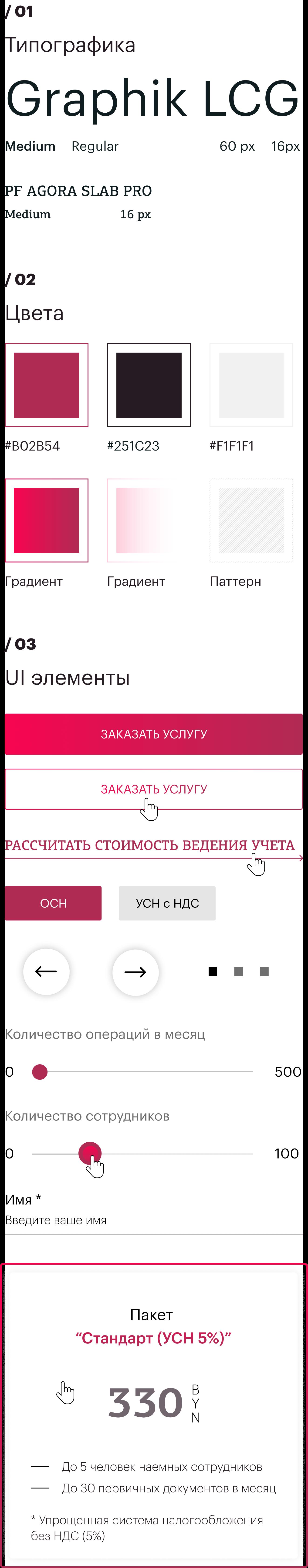 Создание сайта и разработка дизайна для отдела по г. Бресту и Брестской обл. бухгалтерской компании 5