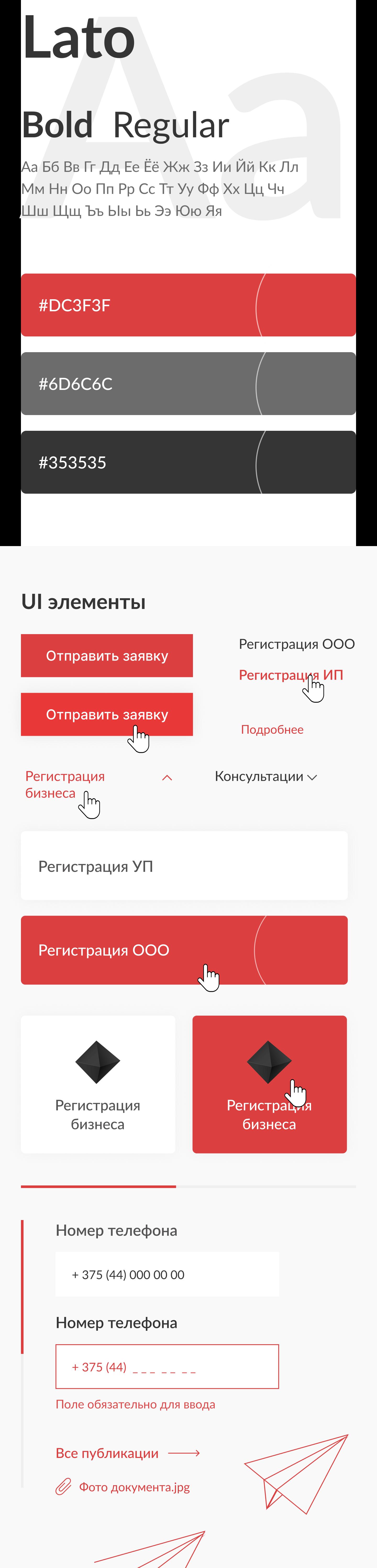 """Создание сайта, разработка дизайна и логотипа для компании """"Центр регистрации бизнеса"""" 6"""