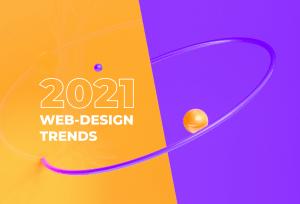 Тренды в дизайне сайтов в 2021 году