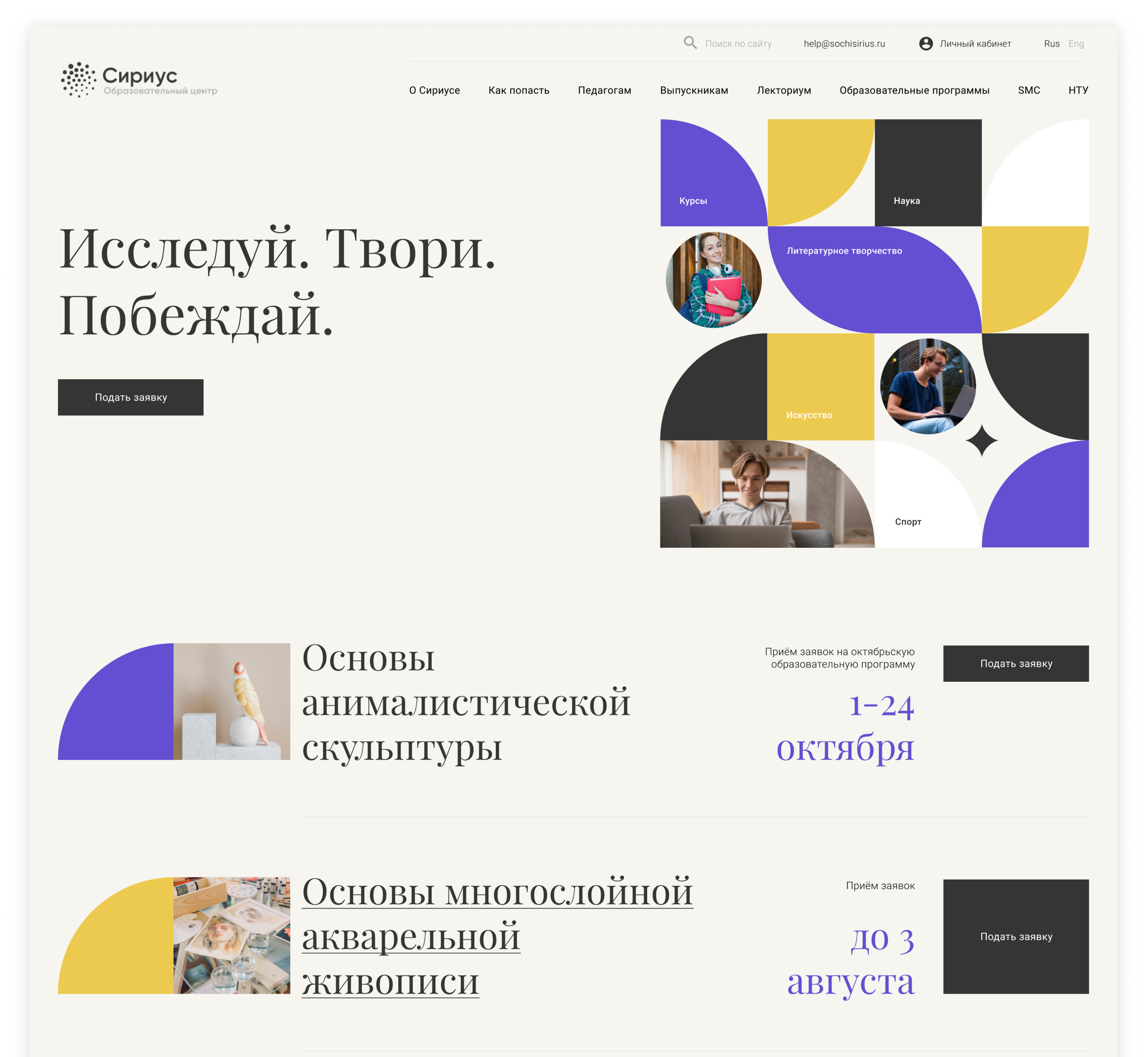 Редизайн главной страницы сайта образовательного центра «Сириус» 10