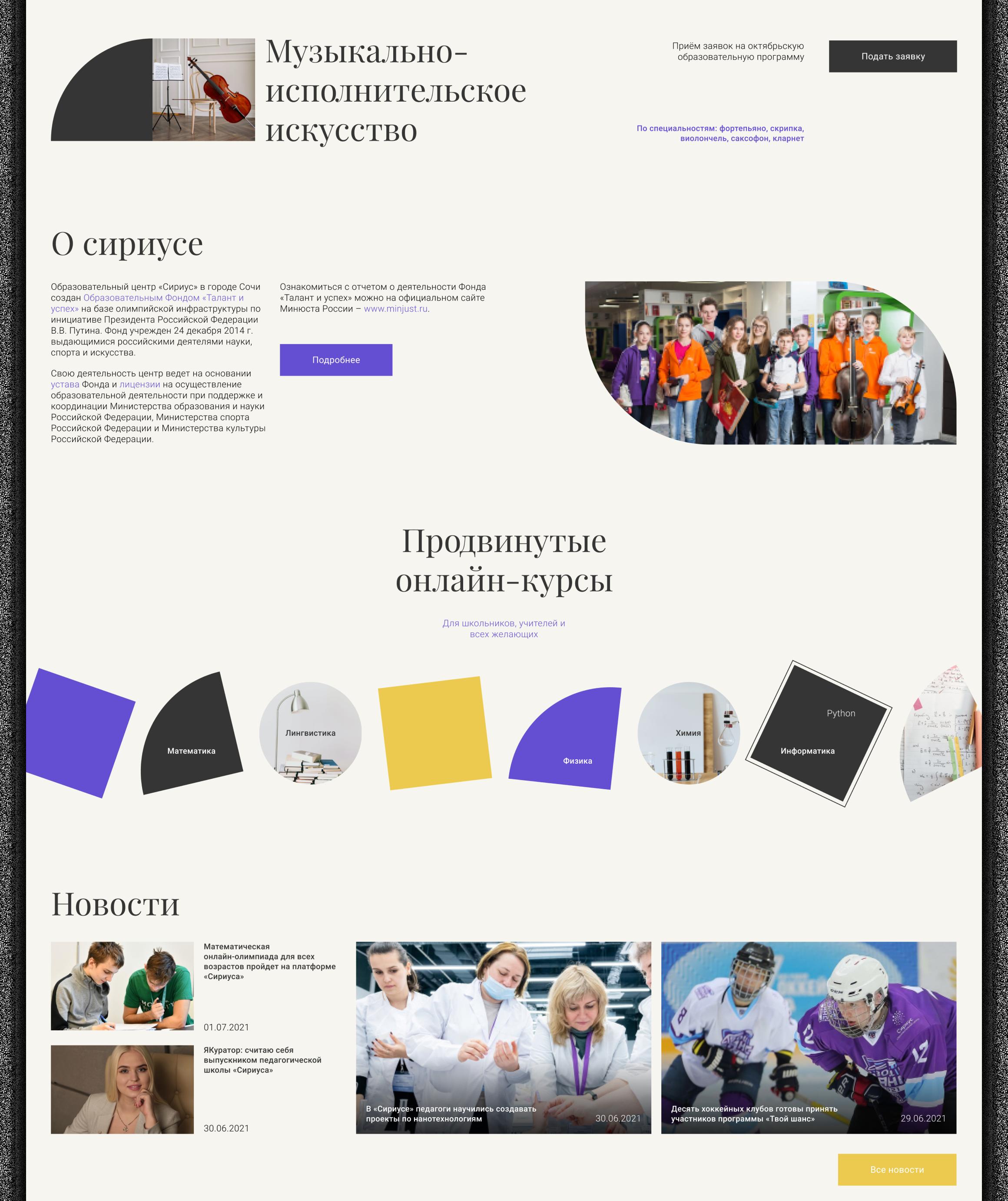 Редизайн главной страницы сайта образовательного центра «Сириус» 11