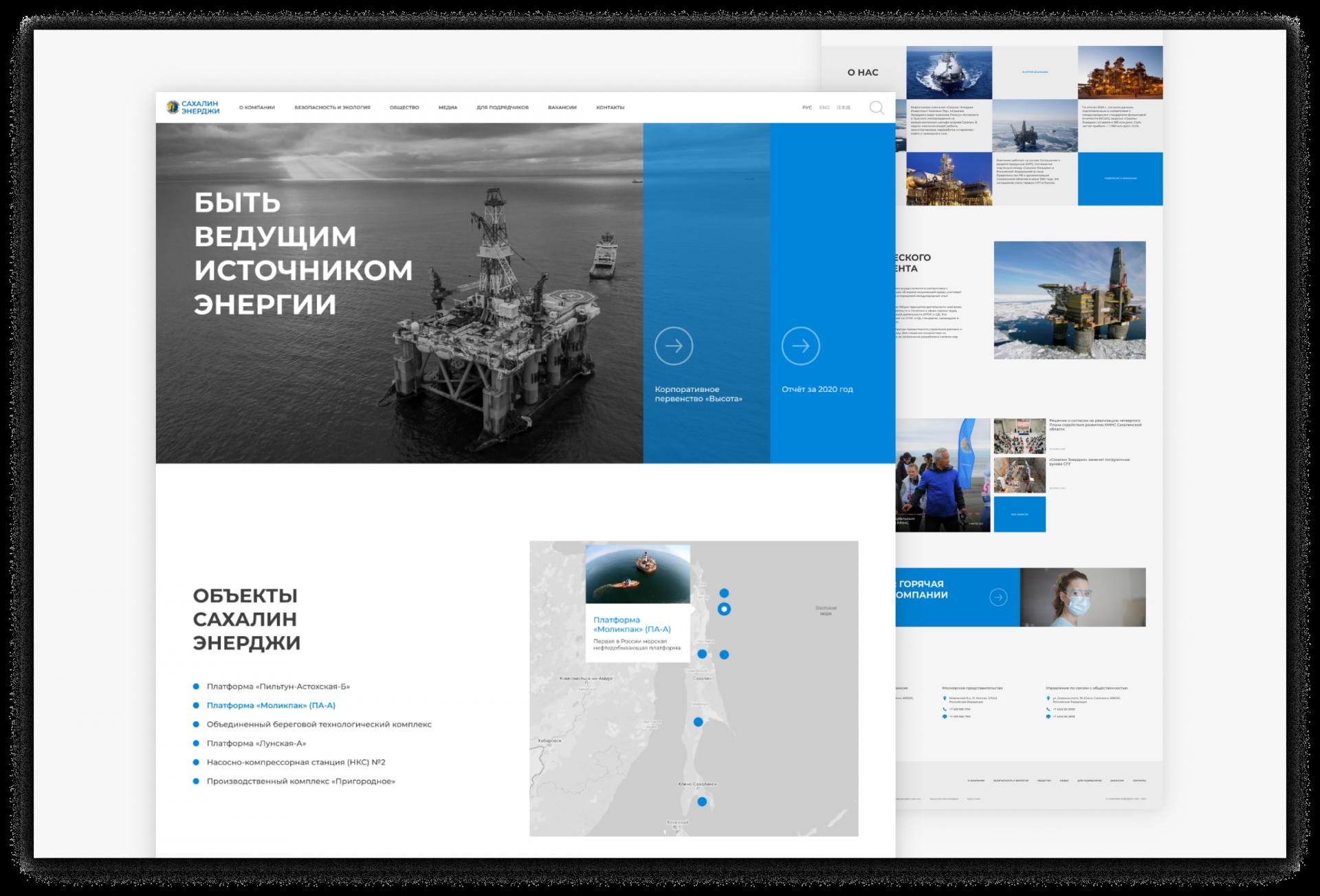 Редизайн главной страницы сайта нефтегазовой компании «Сахалин Энерджи» 7