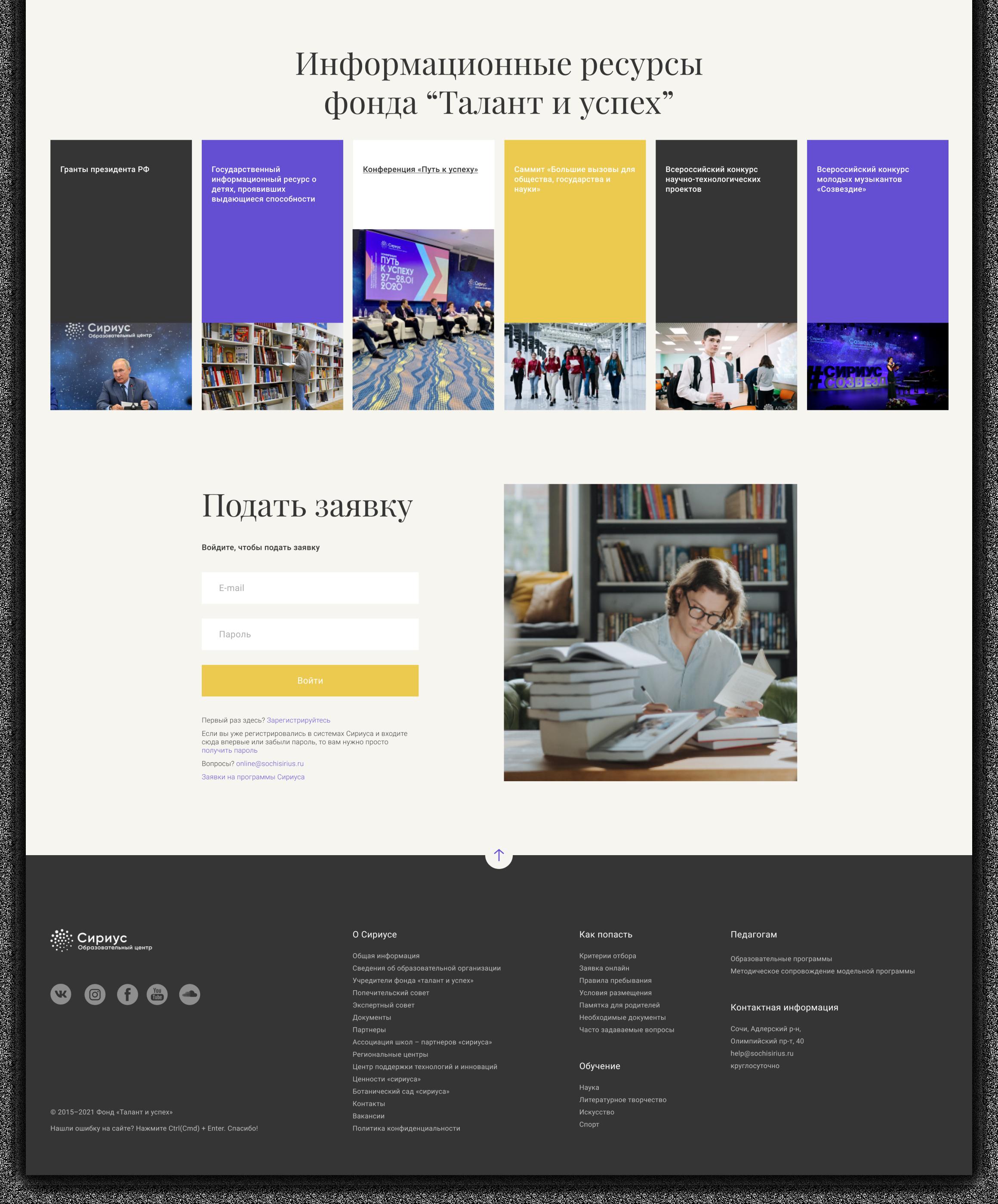Редизайн главной страницы сайта образовательного центра «Сириус» 12