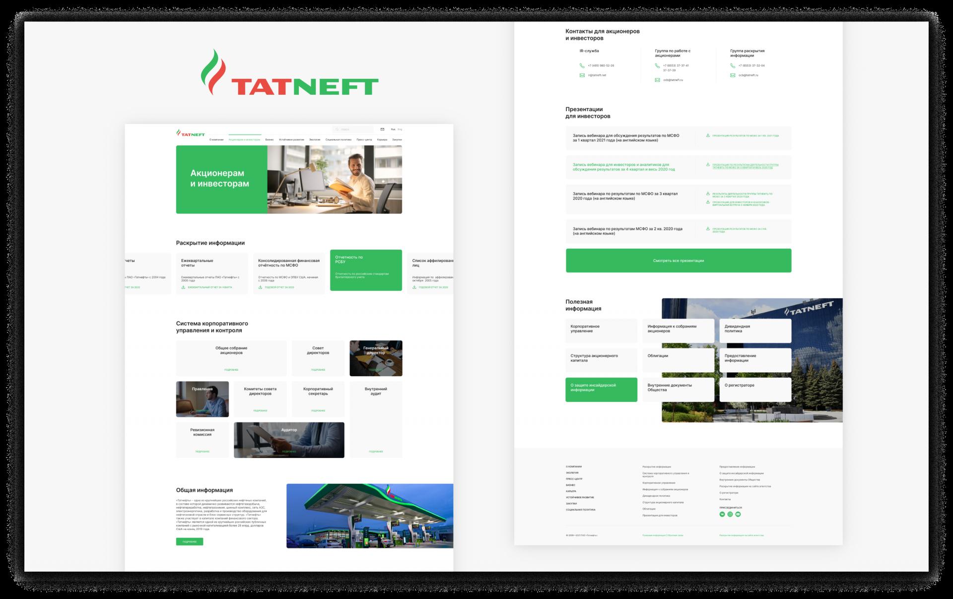 Редизайн раздела для акционеров и инвесторов сайта нефтяной компании «Татнефть» 7