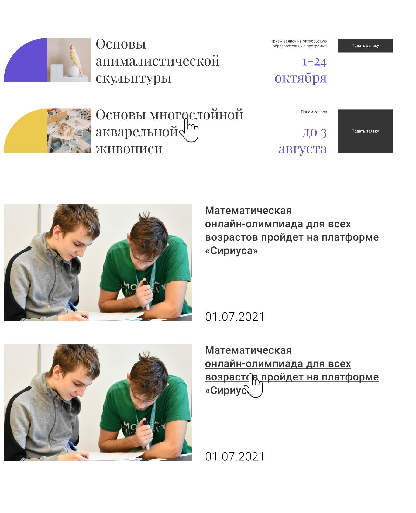 Редизайн главной страницы сайта образовательного центра «Сириус» 7