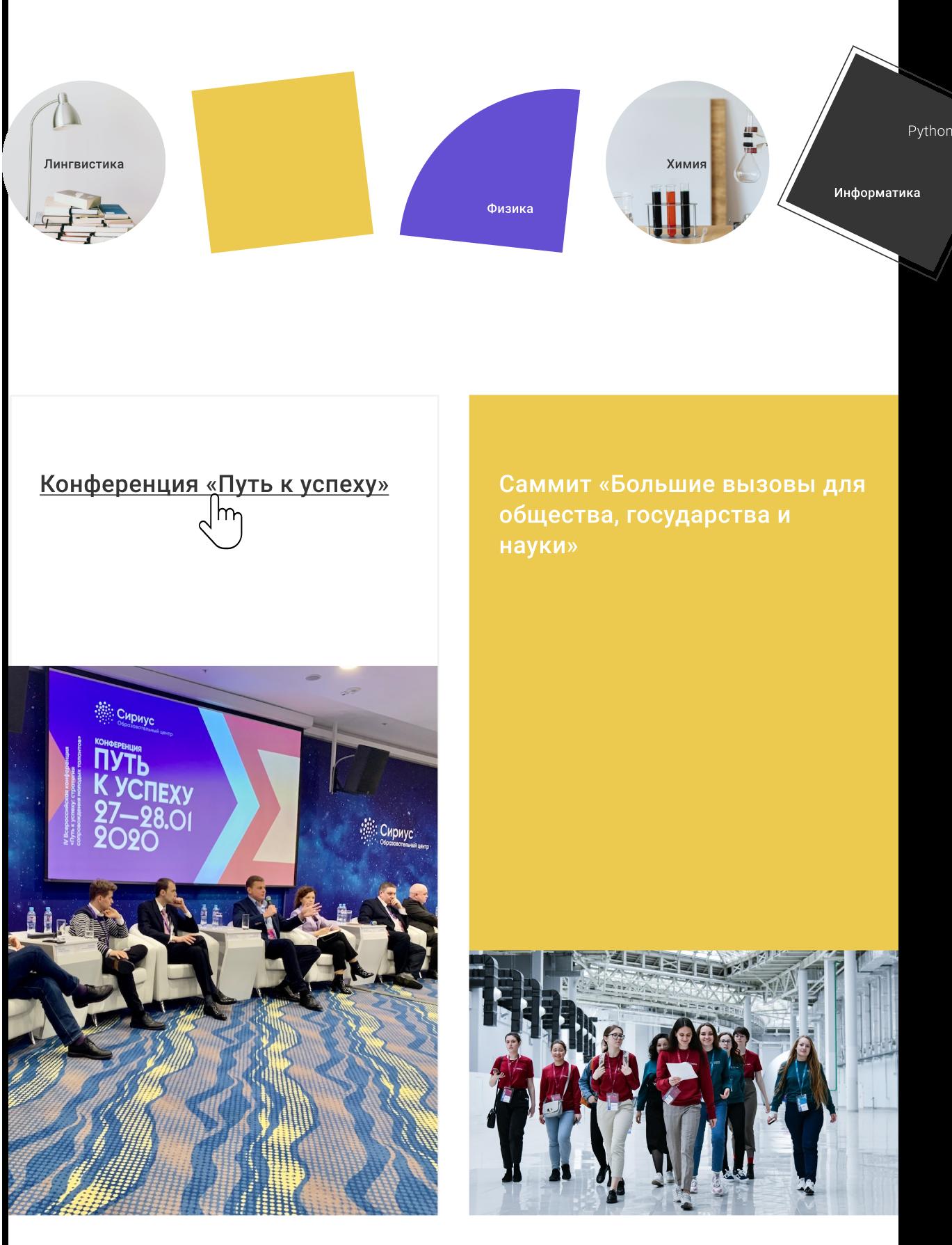 Редизайн главной страницы сайта образовательного центра «Сириус» 8