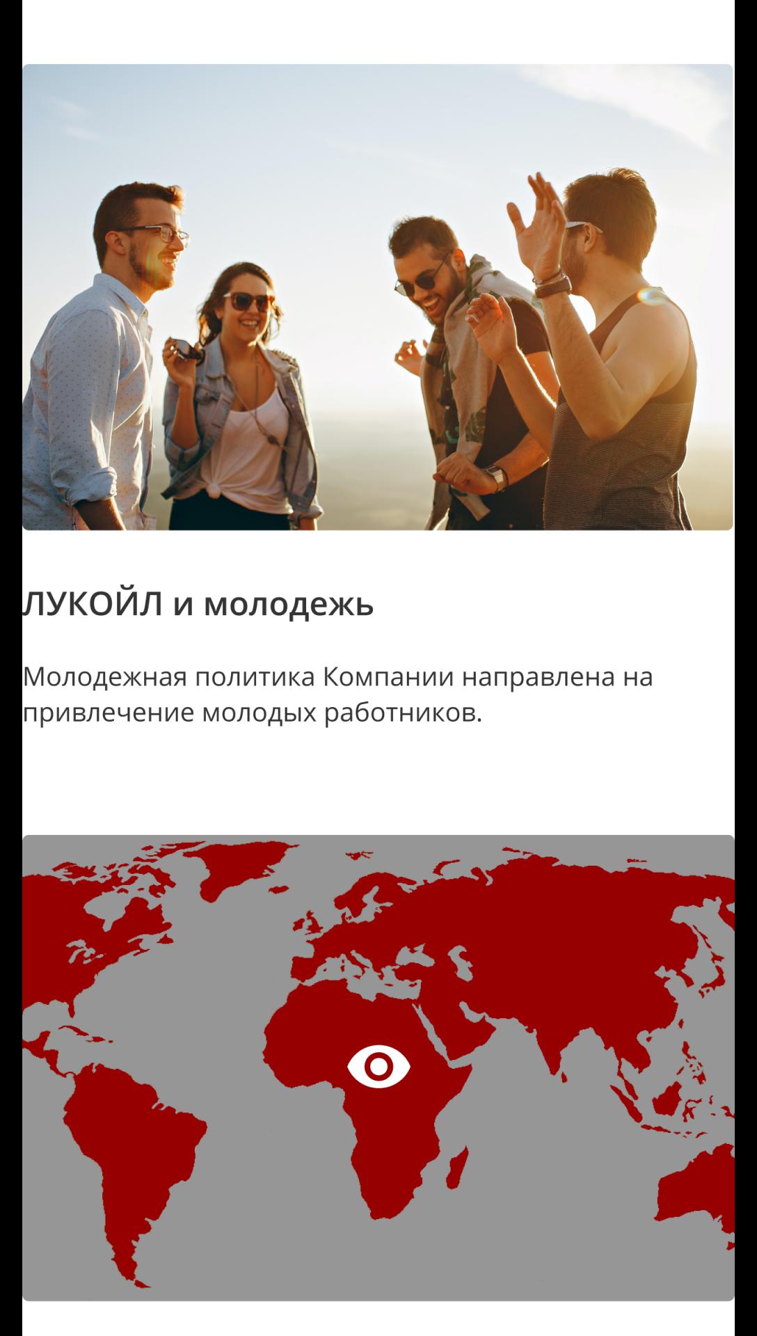 """Редизайн сайта с вакансиями нефтяной компании """"Лукойл"""" 7"""