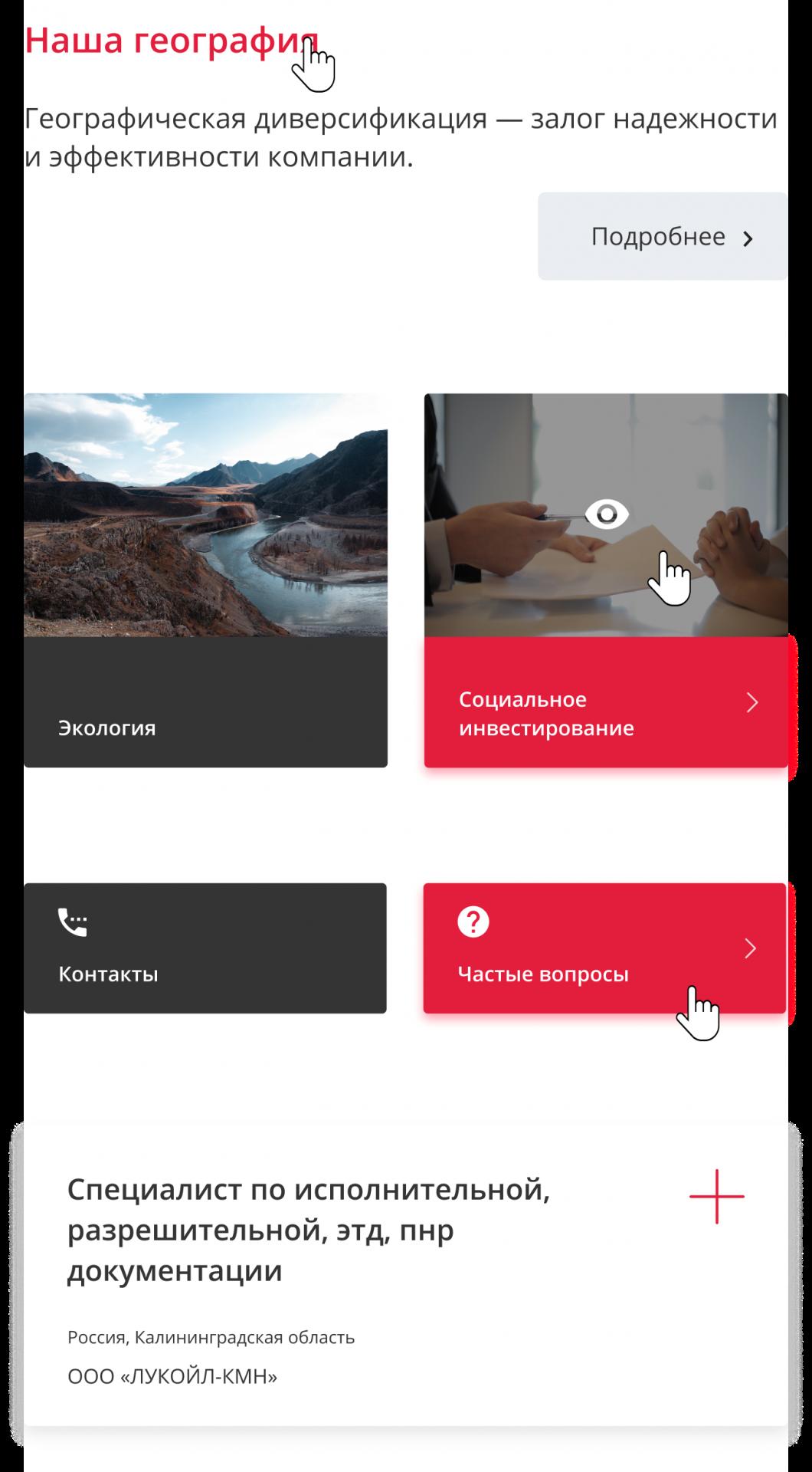 """Редизайн сайта с вакансиями нефтяной компании """"Лукойл"""" 8"""