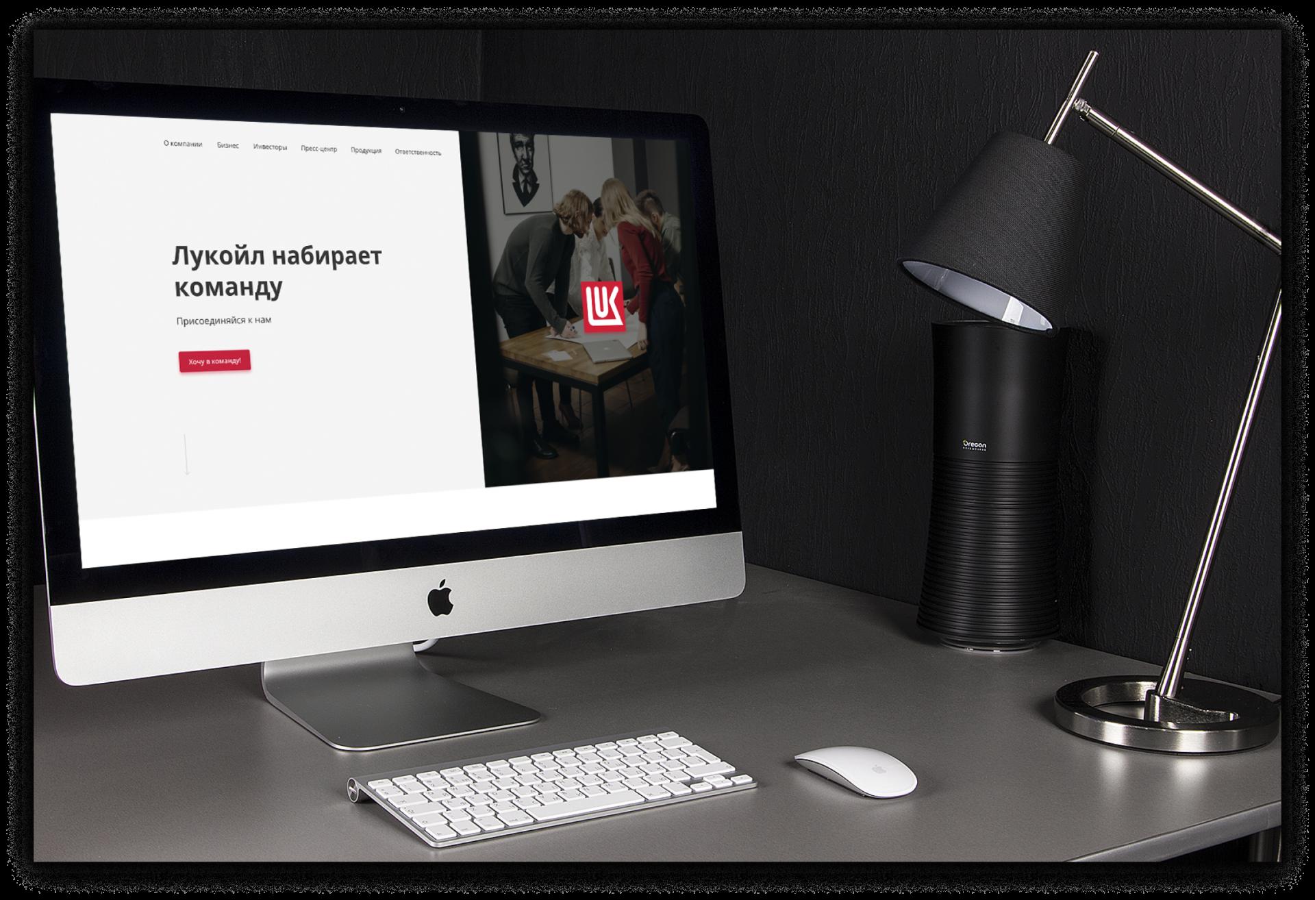 """Редизайн сайта с вакансиями нефтяной компании """"Лукойл"""" 11"""