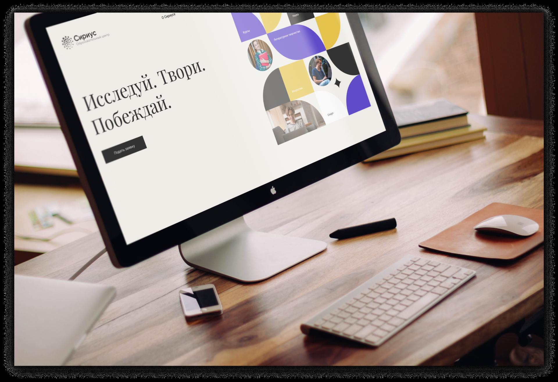 Редизайн главной страницы сайта образовательного центра «Сириус» 13
