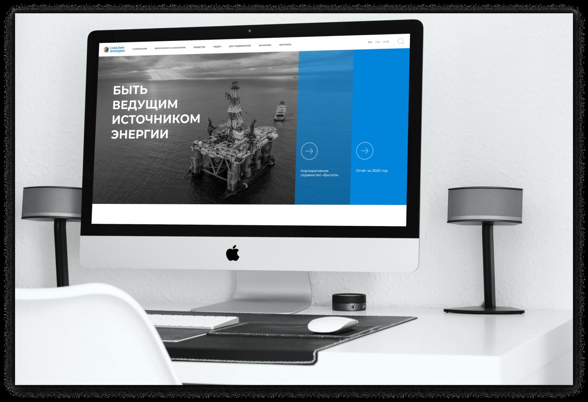 Редизайн главной страницы сайта нефтегазовой компании «Сахалин Энерджи» 8