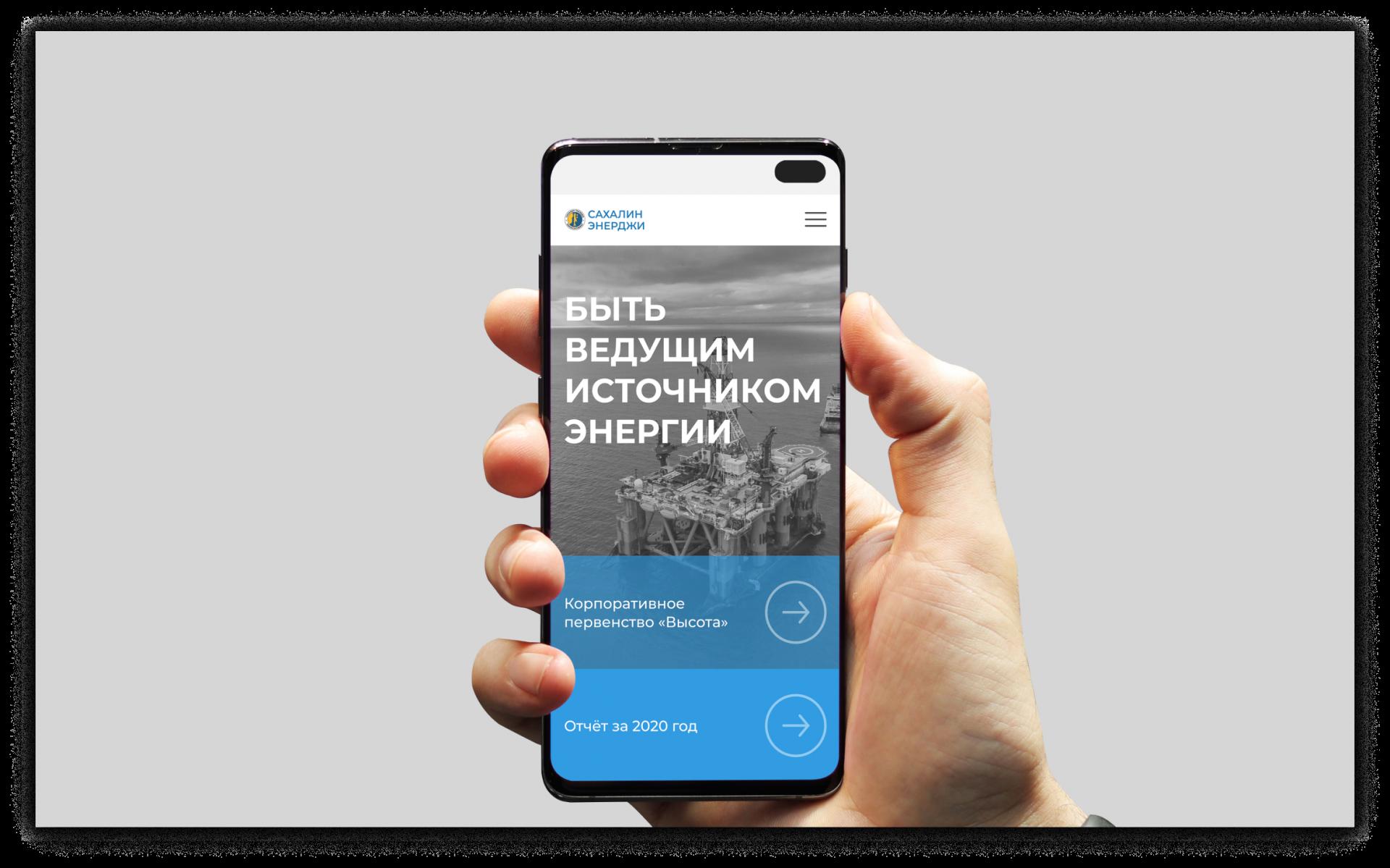 Редизайн главной страницы сайта нефтегазовой компании «Сахалин Энерджи» 9