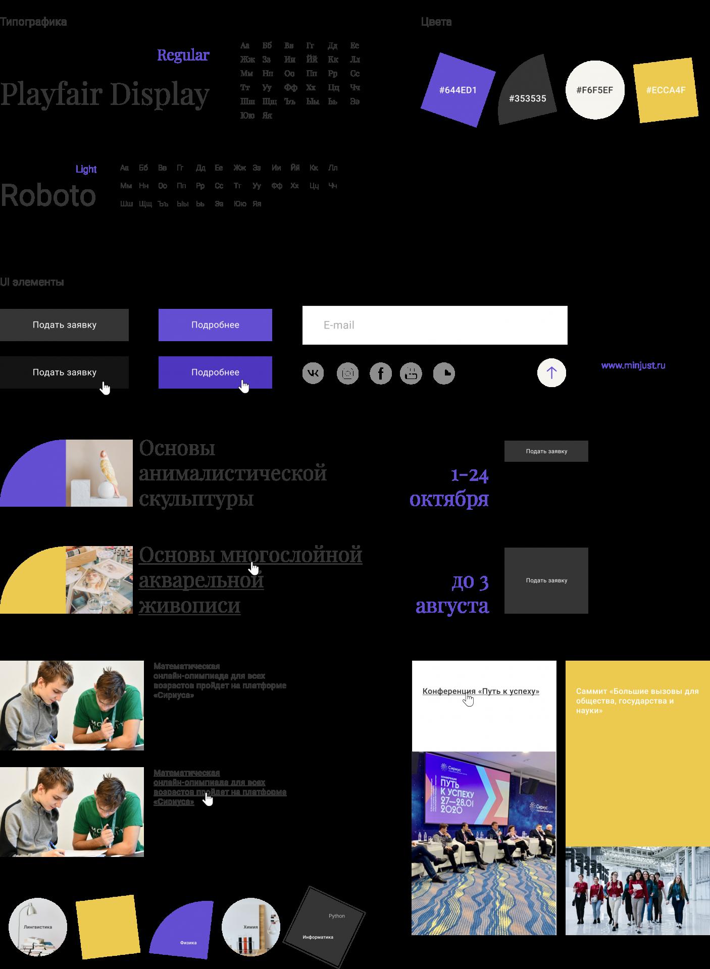 Редизайн главной страницы сайта образовательного центра «Сириус» 4