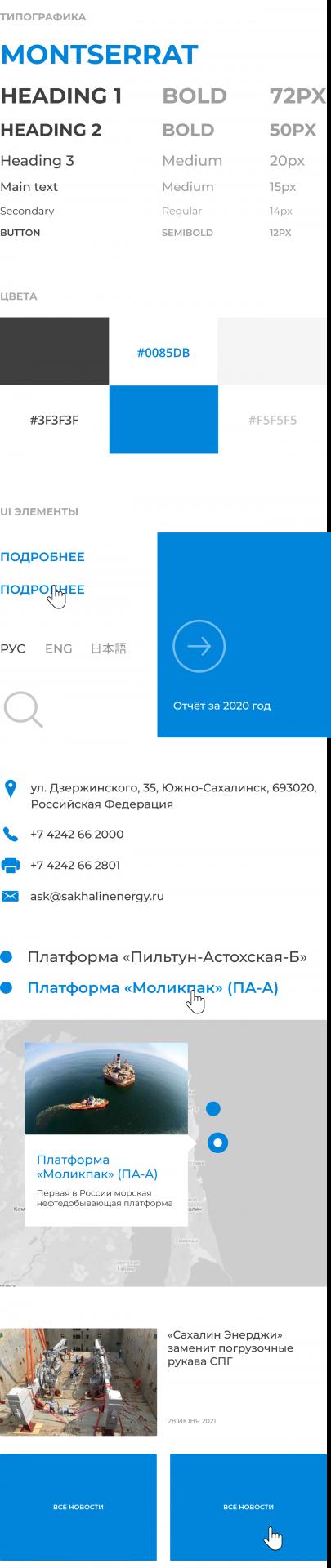 Редизайн главной страницы сайта нефтегазовой компании «Сахалин Энерджи» 5